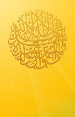 kalma-ramadan-wallpaper-for-windows-phone-thumb