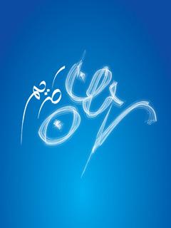 Ramadan Kareem wallpaper for Lumia windows phone