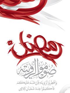 Maroon Ramadan wallpaper for Lumia windows phone