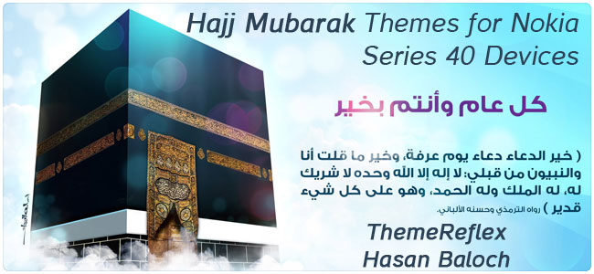 Special Theme: Hajj Mubarak Themes for Nokia Series 40 devices